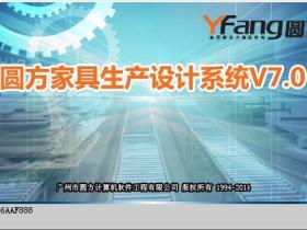 圆方家具生产设计系统7.0视频教程