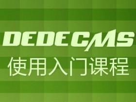 Dedecms插件:织梦DEDECMS万能幻灯片插件