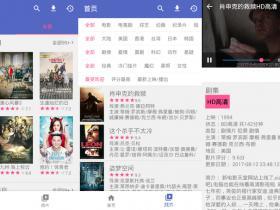 手机软件:安卓版新电影天堂v9.9.9去广告版