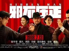2018最新电影《邪不压正》超清资源 豆瓣7.2