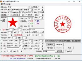【PC软件】功能最全的电子印章制作工具分享