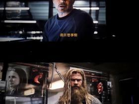 2019最新电影《复仇联盟4》目前最清晰枪版