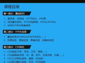 HTML5 Css入门到放弃全套免费教程