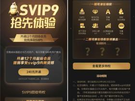 开通1年QQ超级会员抢先体验SVIP9