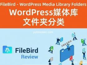 WordPress媒体库文件夹分类插件 –FileBird3.3