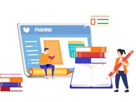在线教学平台哪个好?要如何去选择?