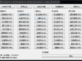 云墨全屋定制家具设计CAD快速绘图工具箱 v21.8 最新版