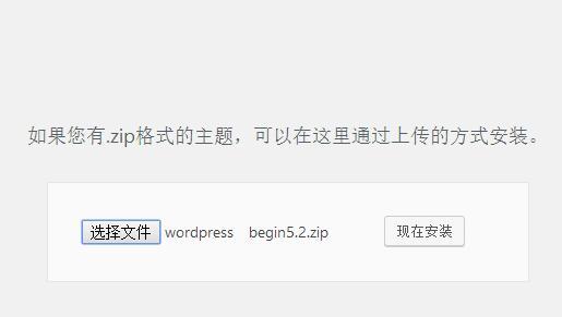 第六节 WordPress 新手入门教程之主题使用篇