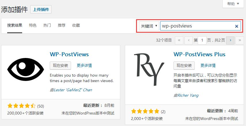 第八节 WordPress 新手入门教程之插件使用篇