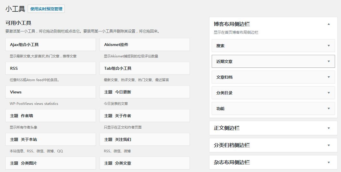 第九节 WordPress  新手入门教程之小工具使用