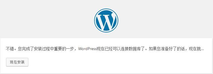 第二节 WordPress  新手入门教程之上传安装篇