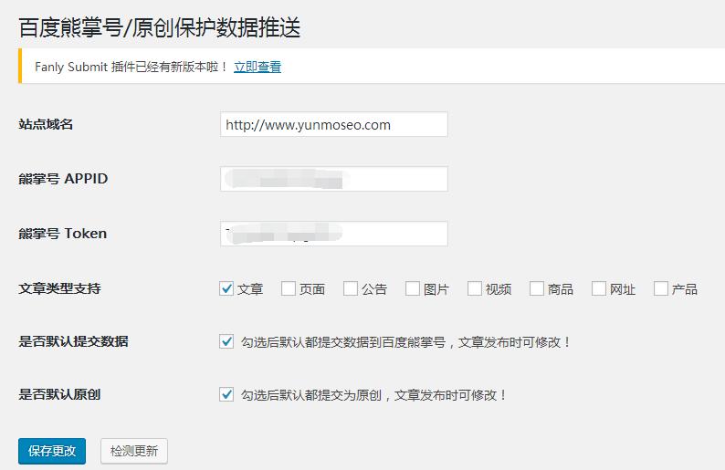 WordPress 百度熊掌号/原创保护数据推送插件 V3.4