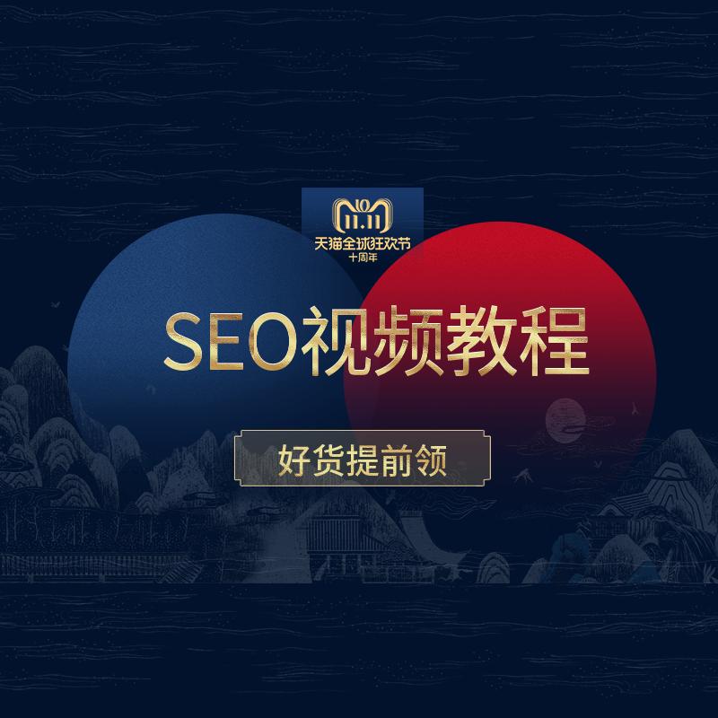 搜外网夫唯网站seo优化培训视频教程/一共24节