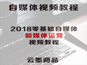 2018零基础自媒体视频教程