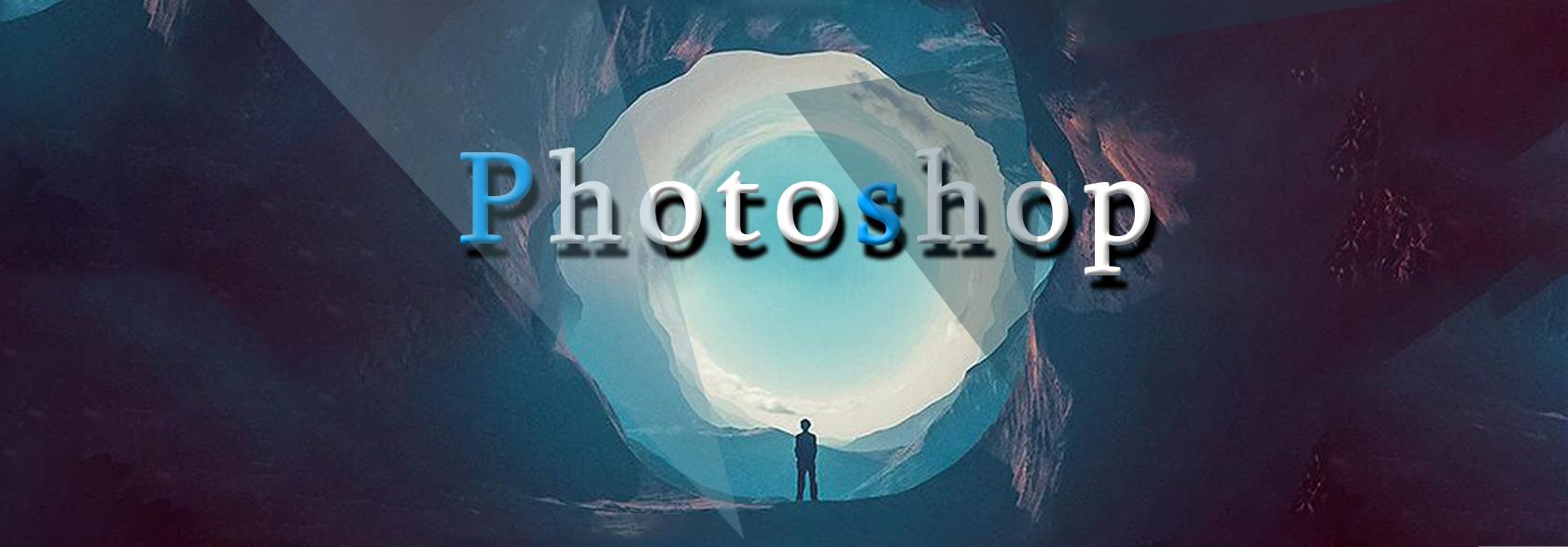 凡小鑫Photoshop CC2018视频教程分享