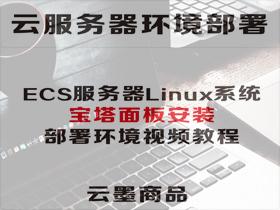 2018ECS服务器宝塔面板安装教程