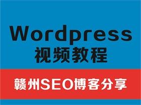 赣州云墨博客送你一套WordPress大学最新录制的wordpress视频教程