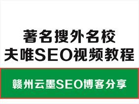 赣州网站建设赠送你一套著名搜外名校夫唯SEO视频教程