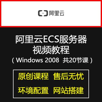 2018最新20节课阿里云ECS服务器使用视频教程Windows版