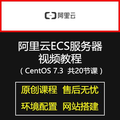2018最新20节课阿里云ECS服务器使用视频教程Linux版