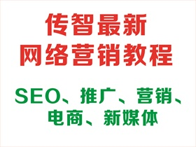 赣州网站建设赠送你一套传智最新网络营销教程(SEO,推广,营销,电商,新媒体)