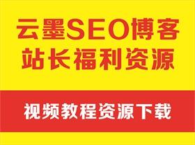 赣州SEO送你一套最新完整超清零基础网站建设入门到精通视频教程