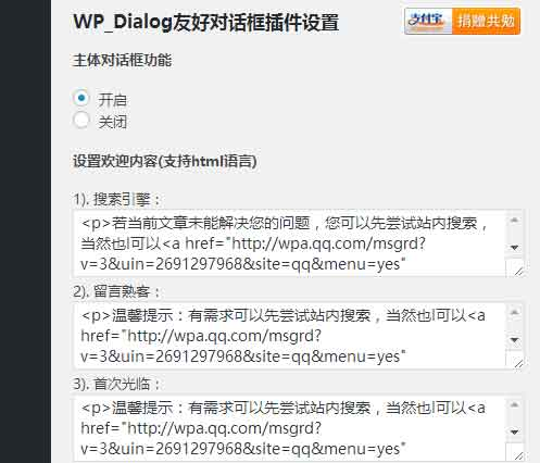 WordPress友好对话框插件的安装设置方法