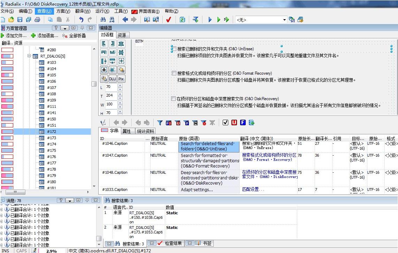 【PC 软件】顶级数据恢复软件 O&O DiskRecovery 12.0.63 汉化绿色版+安装版下载