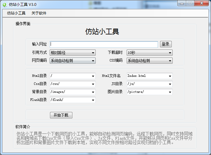 【站长工具】仿站小工具 v3.0-网页文件源码下载工具-绿色便携版