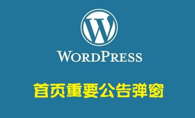 WrodPress 美化:给知更鸟主题添加重要公告首页弹窗提示功能