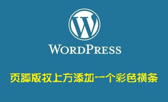 WordPress 美化:给 Begin知更鸟主题页脚版权信息上方添加一个彩色横条