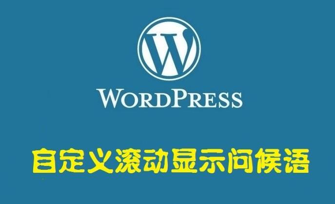 WordPress 美化:给Begin 知更鸟主题添加侧边栏滚动问候语