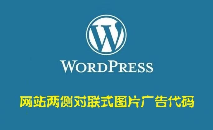 WordPress 美化:给 begin 知更鸟主题添加对联式图片广告展示
