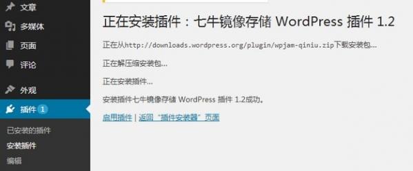 教你WordPress插件安装的几种方法