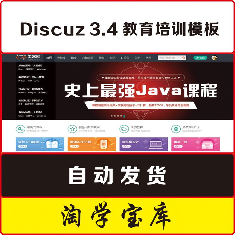 2018年Discuz x3.4在线教育课程V7培训课程网站模板源码