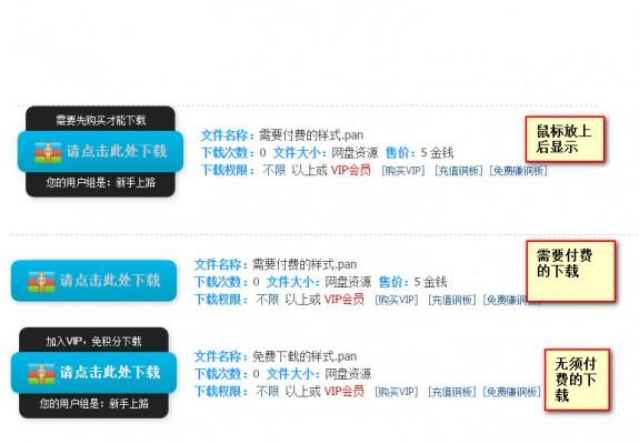 【Discuz插件】价值58元网盘伪装成本地附件 商业版V5.1