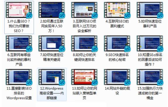 【SEO视频教程】seo前线视频教程免费分享