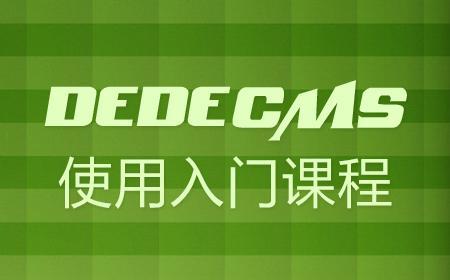 DedeCMS系统TAG标签伪静态设置