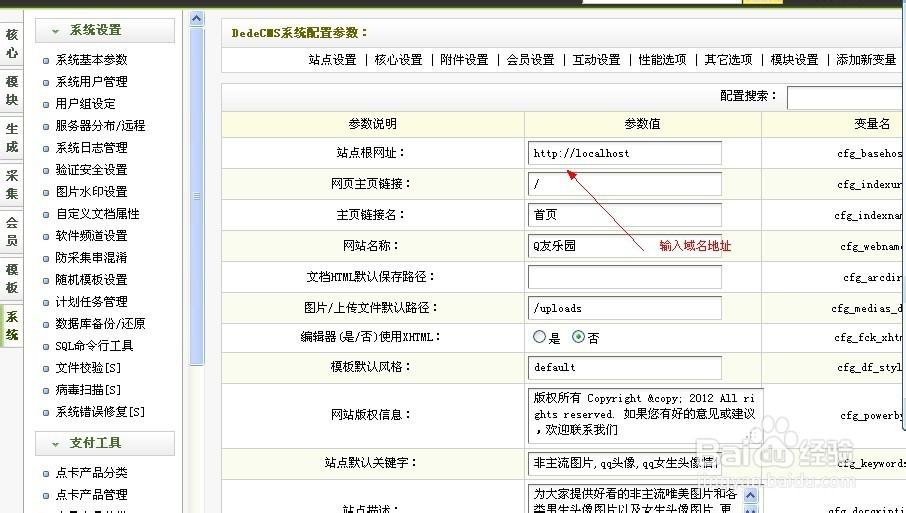 Dedecms教程:织梦CMS整站源码通用安装教程
