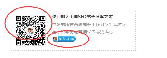 知更鸟主题正文下方添加qq群加群链接图标,及二维码加上加群链接a标签