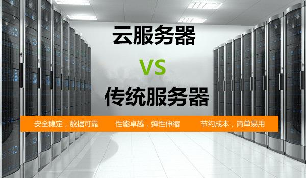 云服务器和传统服务器的区别在什么地方?有什么优势?