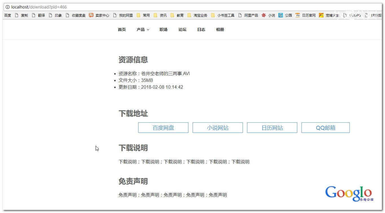 wordpress美化:纯代码给WordPress网站添加独立下载页面功能