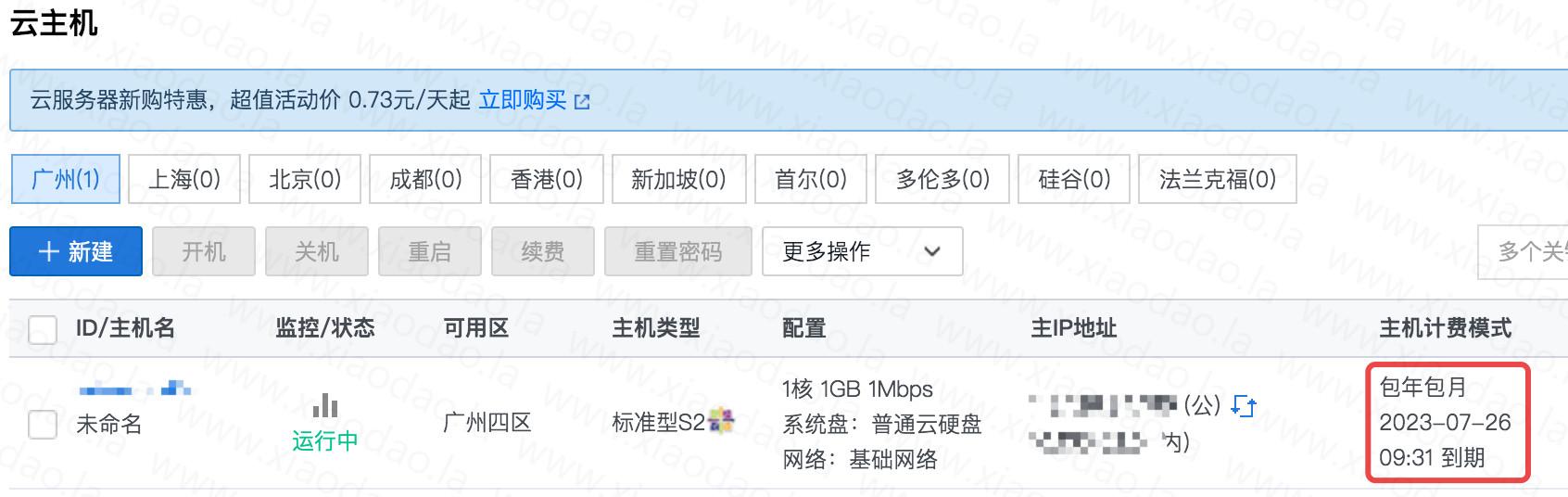 最新活动:腾讯云ADM 8元1月云服务器