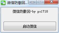 【PC软件】PC微信防撤回工具内存补丁