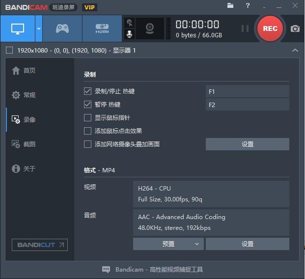 韩国高清游戏录制工具 Bandicam 4.2.0.1439 中文多语免费版