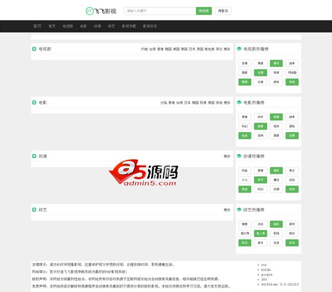 电影网站源码:飞飞影视导航系统 v3.9.180725