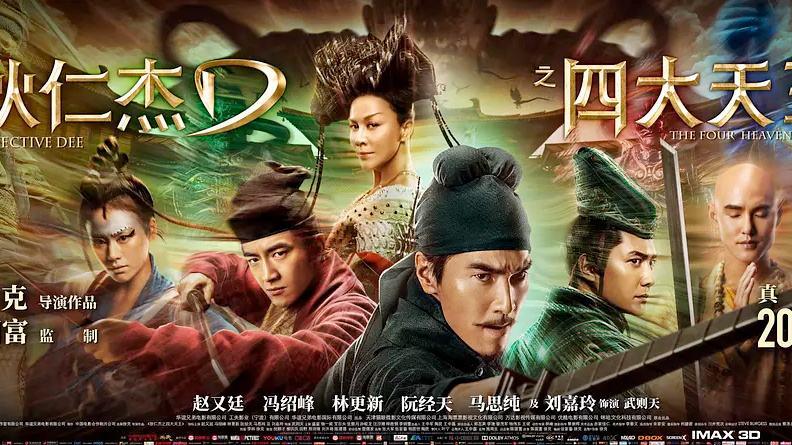 2018年8月《狄仁杰之四大天王》超清出炉