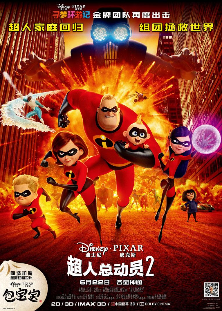 超人总动员2超清中字磁力在线
