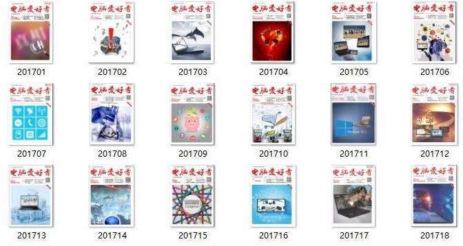1993年到2018的12期电脑爱好者杂志14年超全资料分享