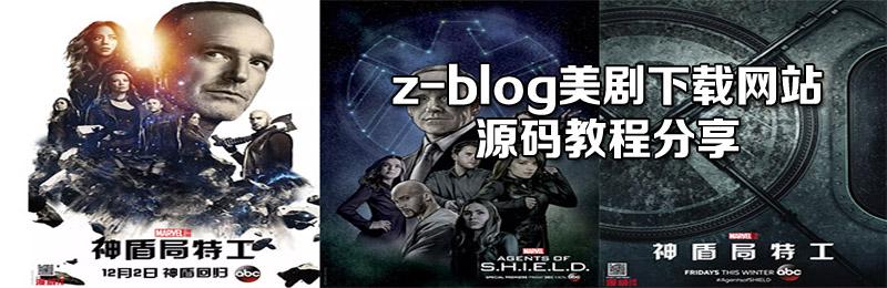 Z-blog网站程序搭建美剧下载站源码及视频教程